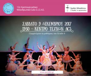 σχολές μπαλέτου, στέλλα περδίκη, νάσια δροσοπούλου, μελίσσια, σισχε, gala, φιλανθρωπικό, κέντρο τεχνών ACS, 2017